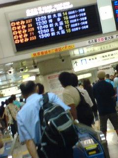 未知@東京駅・・・
